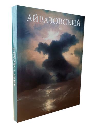 ayvazovski2