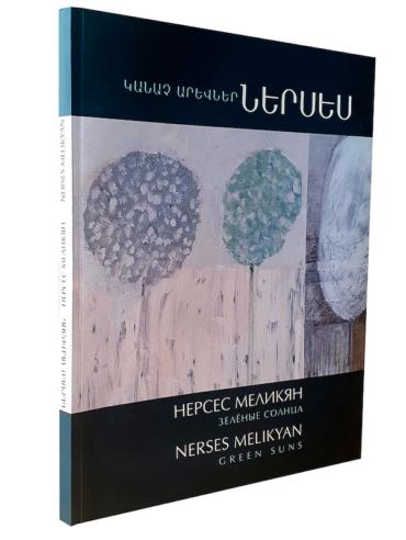 nerses2